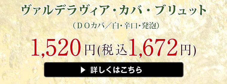 【ワイン王国5ツ星】ヴァルデラヴィア・カバ・ブリュット
