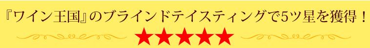 『ワイン王国』のブラインドテイスティングで5ツ星を獲得!