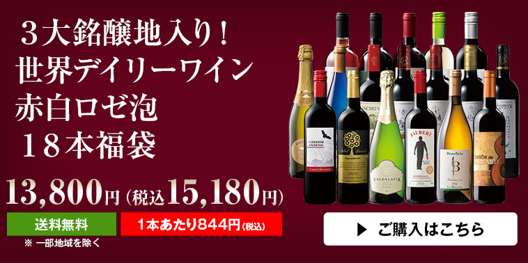3大銘醸地入り! 世界デイリーワイン赤白ロゼ泡18本福袋