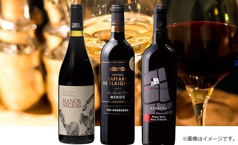 高級赤ワインおまかせ便