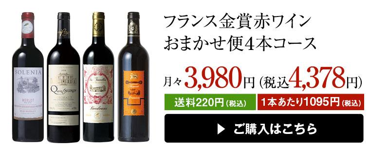 フランス金賞赤ワインおまかせ便4本コース(定期コース)