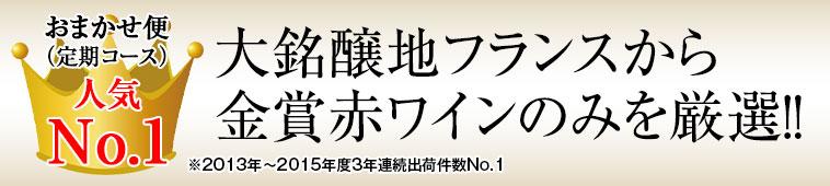 おまかせ便(定期コース)人気No1大銘醸地フランスから金賞赤ワインのみを厳選!