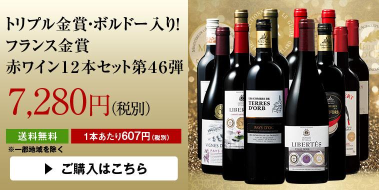 トリプル金賞・ボルドー入り!フランス金賞赤ワイン12本セット 第46弾