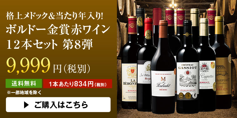 格上メドック&当たり年入り!ボルドー金賞赤ワイン12本セット第8弾
