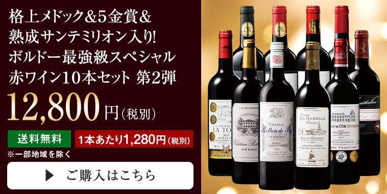 格上メドック&5金賞&熟成サンテミリオン入り!ボルドー最強級スペシャル赤ワイン10本セット