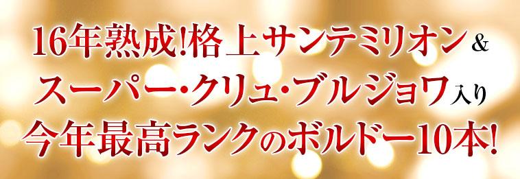 16年熟成!格上サンテミリオン&スーパー・クリュ・ブルジョワ入り今年最高ランクのボルドー10本!