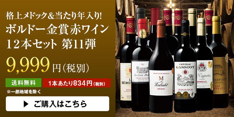 格上メドック&当たり年入り!ボルドー金賞赤ワイン12本セット 第11弾