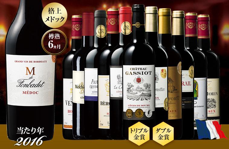格上メドック&当たり年入り! ボルドー金賞赤ワイン12本セット 第11弾