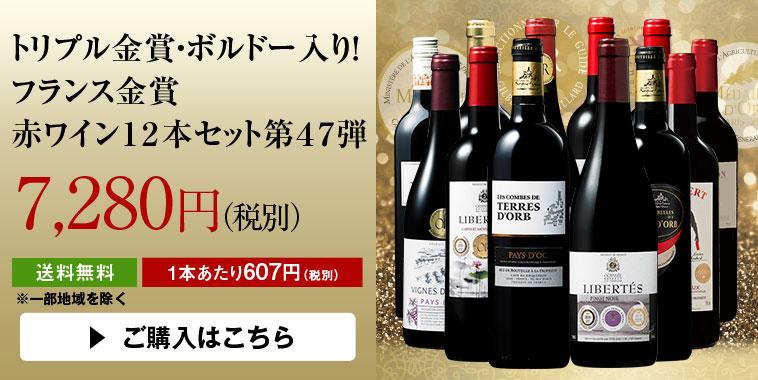 トリプル金賞・ボルドー入り! フランス金賞赤ワイン12本セット第47弾