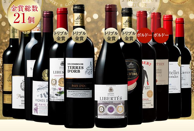 トリプル金賞・ボルドー入り!フランス金賞赤ワイン12本セット第47弾