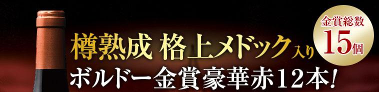 ボルドー金賞赤ワイン12本セット 第12弾