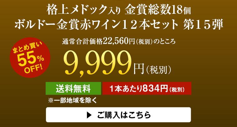 ボルドー金賞赤ワイン12本セット 第15弾