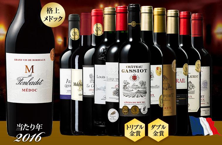 格上メドック&当たり年入り!ボルドー金賞赤ワイン12本セット 第10弾