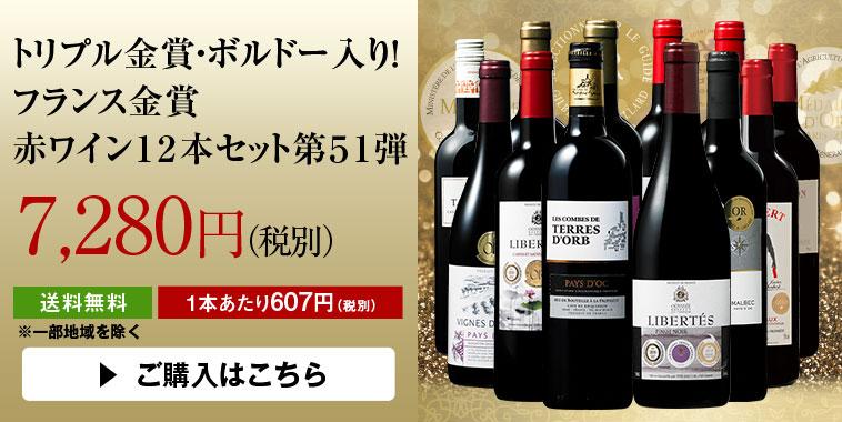 トリプル金賞・ボルドー入り!フランス金賞赤ワイン12本セット第51弾
