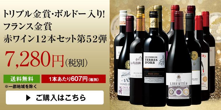 トリプル金賞・ボルドー入り! フランス金賞赤ワイン12本セット第52弾
