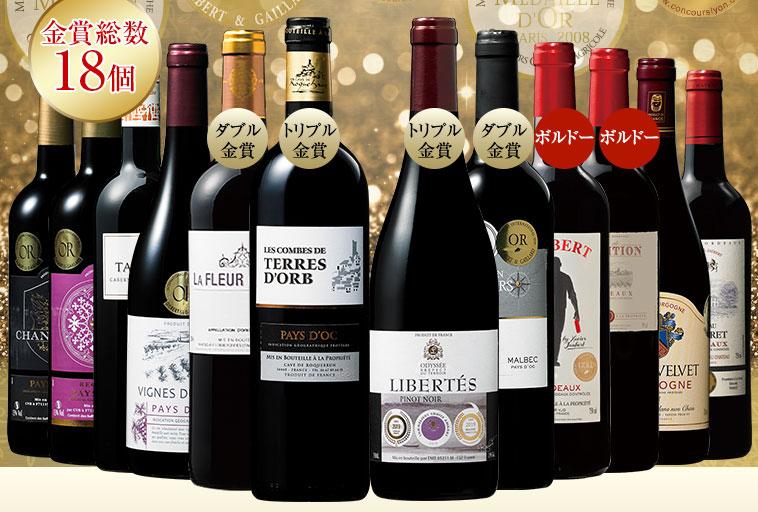 トリプル金賞・ボルドー入り!フランス金賞赤ワイン12本セット第52弾