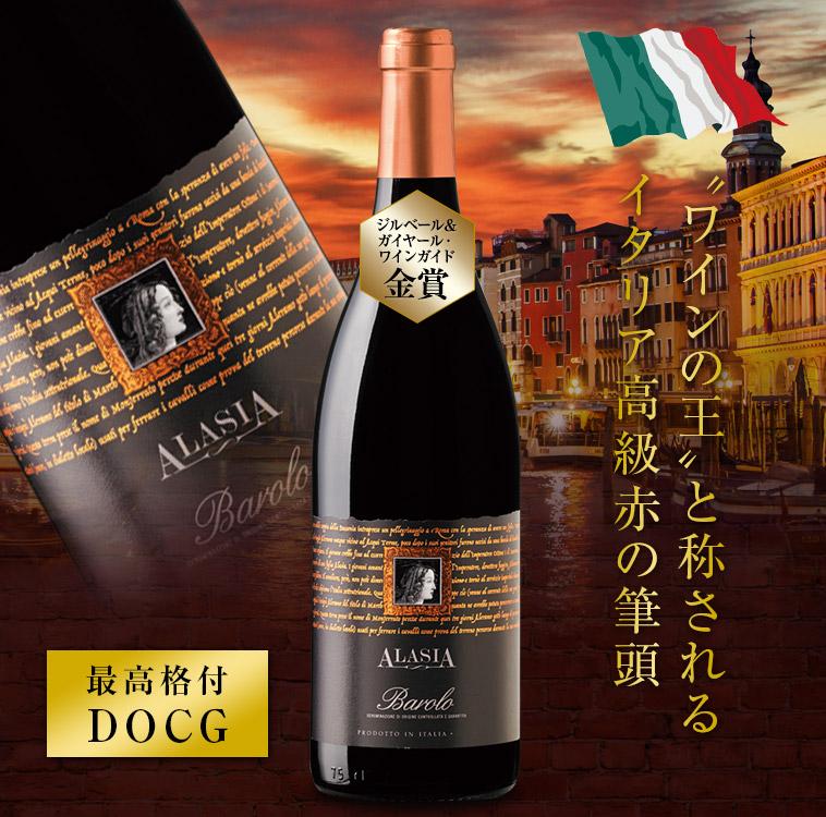 〝ワインの王〟と称されるイタリア高級赤の筆頭