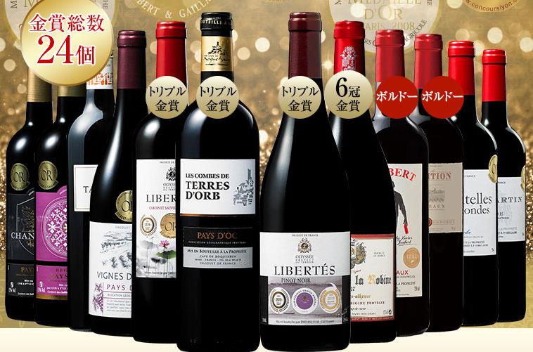 6冠金賞・ボルドー入り! フランス金賞赤ワイン12本セット第53弾