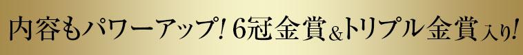 内容もパワーアップ! 6冠金賞&トリプル金賞入り!