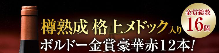 樽熟成 格上メドック入り ボルドー金賞豪華赤12本!