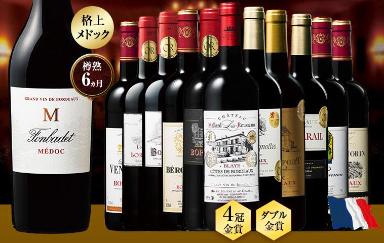 格上メドック入り金賞総数16個ボルドー金賞赤ワイン12本セット第16弾