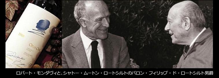 ロバート・モンダヴィと、シャトー・ムートン・ロートシルトのバロン・フィリップ・ド・ロートシルト男爵