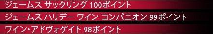 ジェームスサックリング100ポイント ジェームスハリデーワインコンパニオン99ポイント ワイン・アドヴォケイト98ポイント