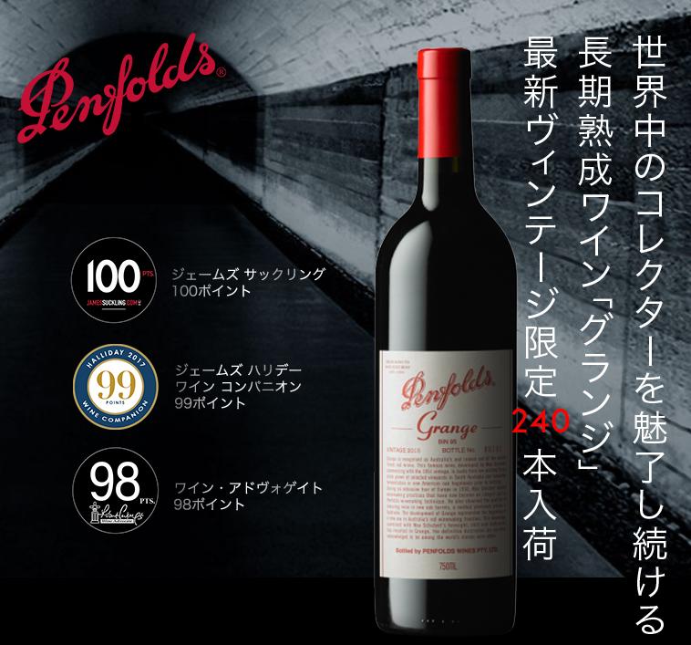 世界中のコレクターを魅了し続ける長期熟成ワイン「グランジ」最新ヴィンテージ限定240本入荷