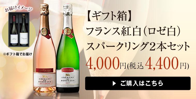 【ギフト箱】フランス紅白(ロゼ白) スパークリング2本セット