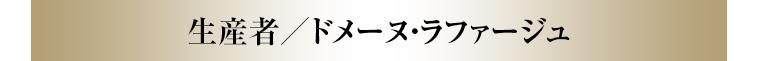 生産者/ドメーヌ・ラファージュ