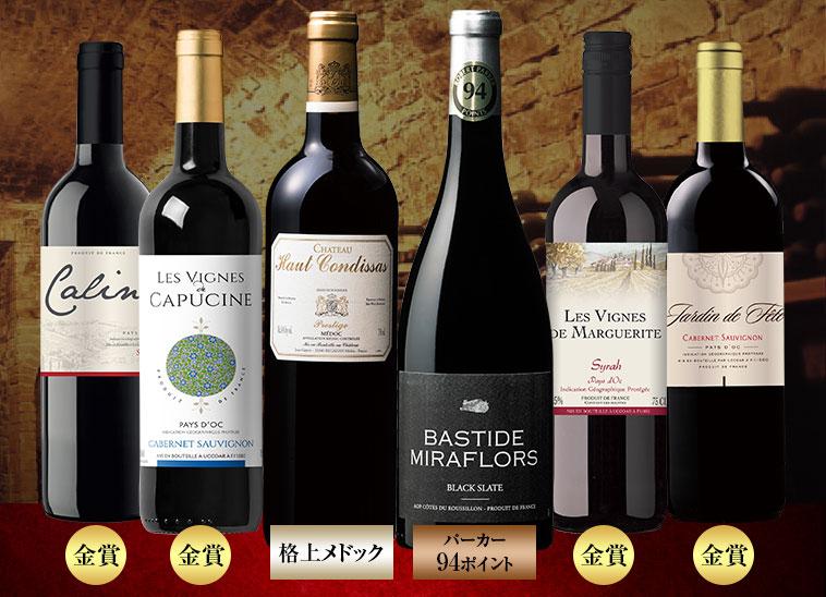 メドック最強級ワイン&パーカー94ポイント&パリ・コンクール金賞!フランス赤6本セット