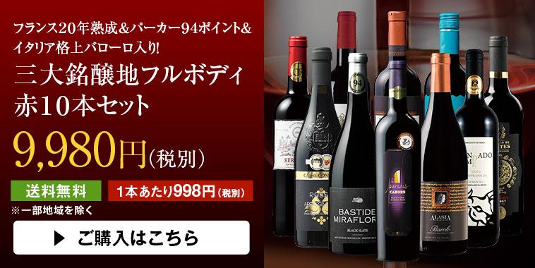20年熟成&パーカー94ポイント入り!フランス各濃厚赤ワイン12本セット第3弾