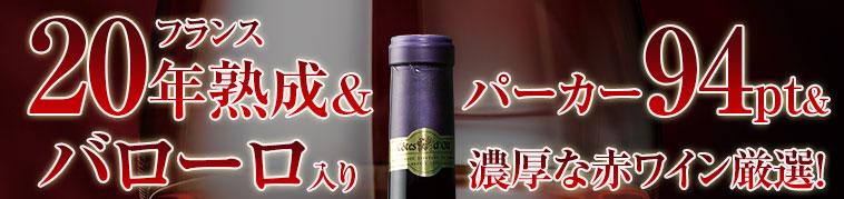 20年熟成ボルドー&パーカー高評価&ダブル金賞り!