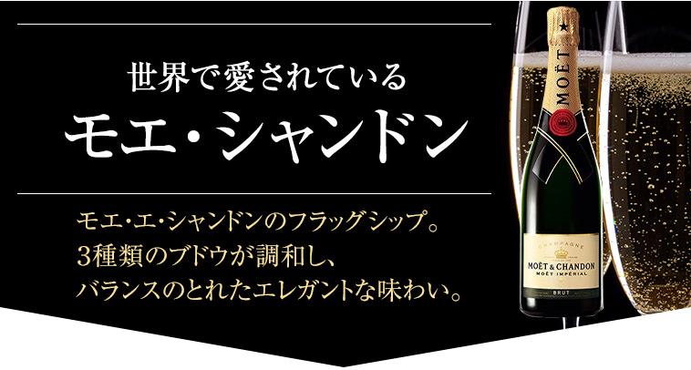 世界で愛されているモエ・シャンドン/モエ・エ・シャンドンのフラッグシップ。3種類のブドウが調和し、バランスのとれたエレガントな味わい。