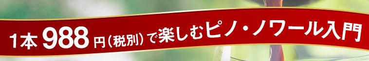 1本988円(税別)で楽しむピノ・ノワール入門