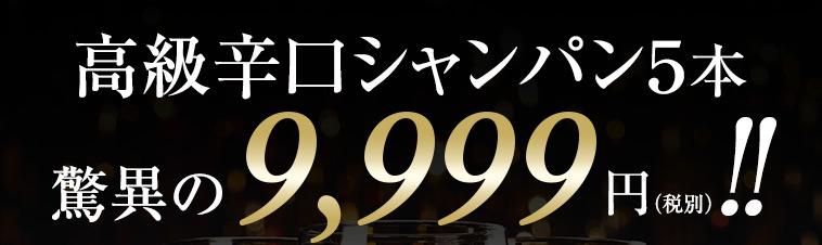 高級辛口シャンパン5本が驚異の9,999円(税別)
