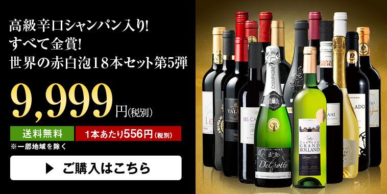11年連続No.1記念高級辛口シャンパン入り!すべて金賞!世界の赤白泡18本セット