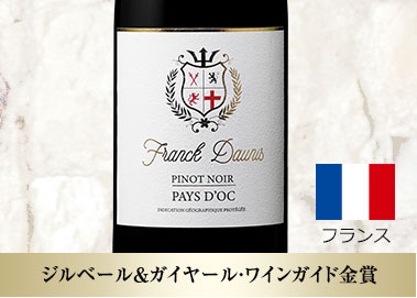 フランク・ドニ・ピノ・ノワール'18