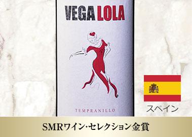 ヴェガ・ロラ・テンプラニーリョ