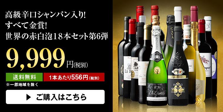11年連続No.1記念 高級辛口シャンパン入り!すべて金賞!世界の赤白泡18本セット