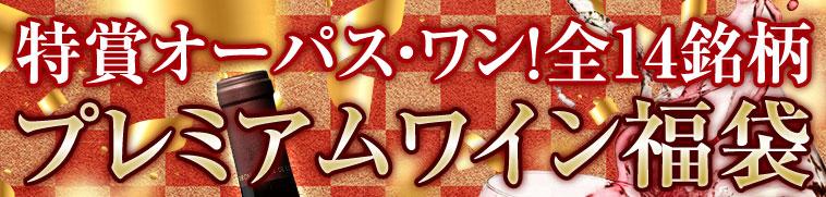 特賞オーパス・ワン!全14銘柄プレミアムワイン福袋