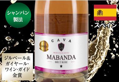 マバンダ・カバ・ブリュット・ロゼ