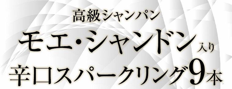 高級シャンパンモエ・シャンドン入り辛口スパークリング9本