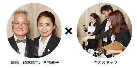 監修:各務寛子、磧本修二とMy Wine CLUBのスタッフ