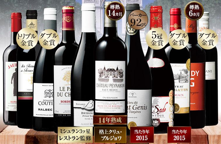 【46%OFF】ボルドー格上&樽熟&高評価&当たり年入り!フランス最強級赤11本セット