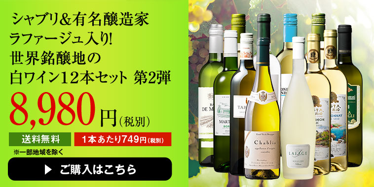 【46%OFF】シャブリ&有名醸造家ラファージュ入り!世界銘醸地の白ワイン12本セット 第2弾