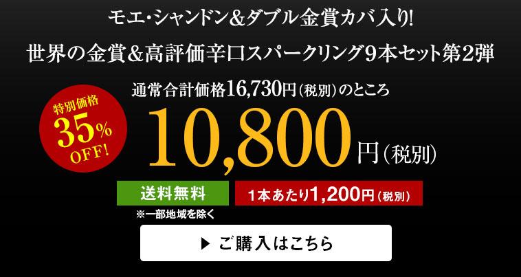 モエ・シャンドン& ダブル金賞カバ入り! 世界の金賞&高評価 辛口スパークリング9本セット
