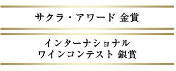 サクラ・アワード金賞