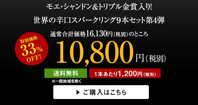 モエ・シャンドン&トリプル金賞入り! 世界の辛口スパークリング9本セット第4弾