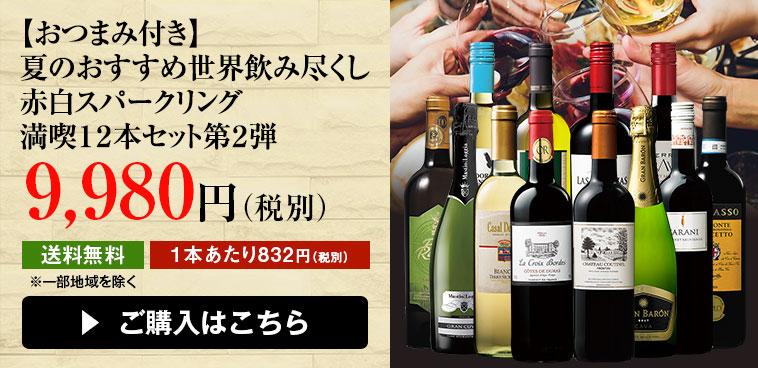 日本ワイン入り!世界六大州10カ国赤白泡11本ワインセット第2弾